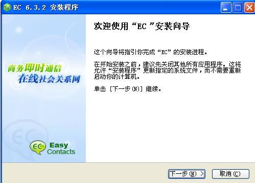 EC客户端软件截图