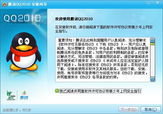 腾讯QQ2010截图