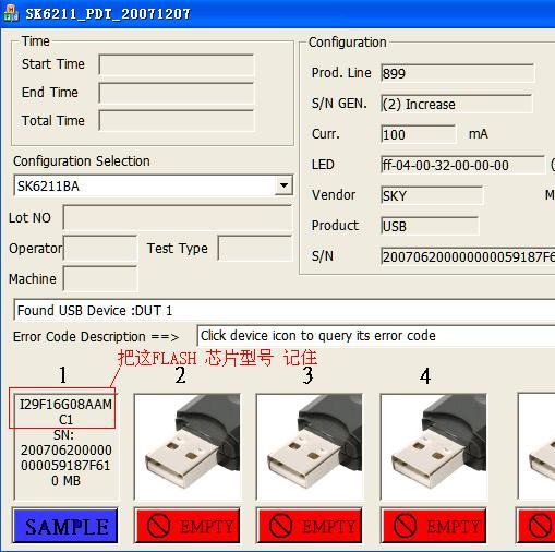 SK6211量产工具截图