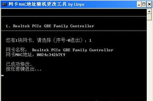 网卡MAC地址自动修改工具截图