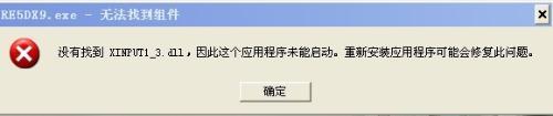 xinput1_3.dll截图