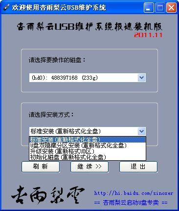 杏雨梨云USB维护系统极速装机版截图