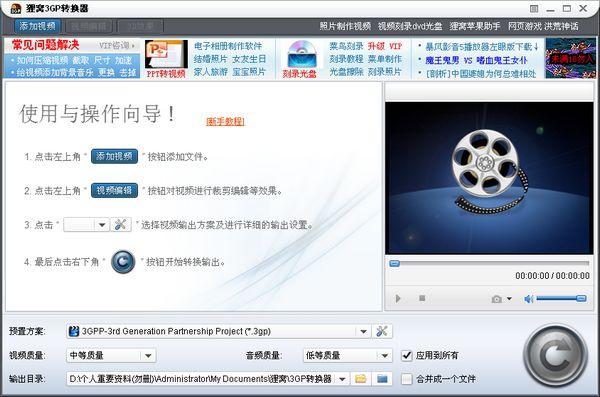 狸窝3gp视频转换器