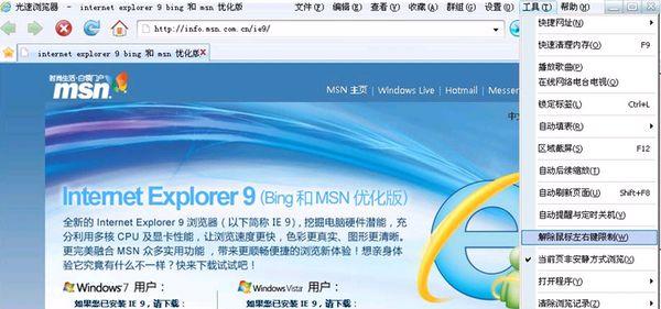IE9.0单文件光速版截图