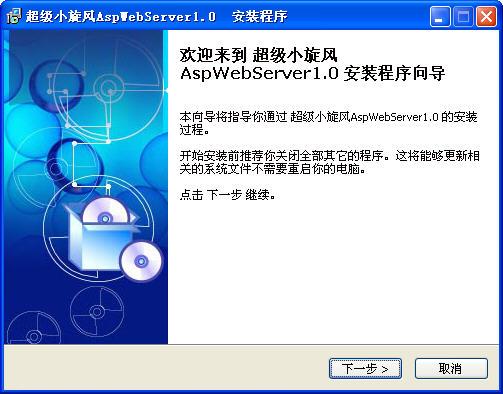 小旋风aspweb服务器截图