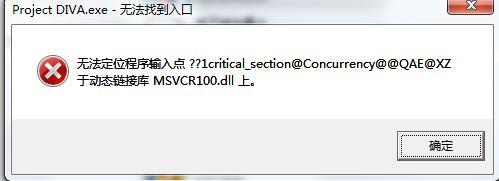 msvcr100.dll截图1