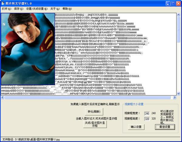 图片转文字软件截图