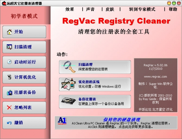 RegVacRegistry清理注册表截图