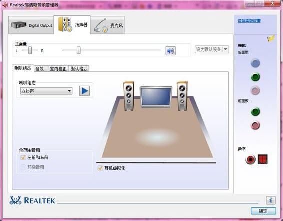 Realtek 高清音频管理器(Realtek HD audio)截图1