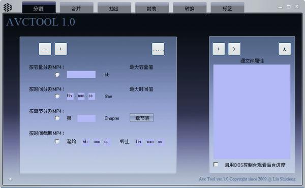 视屏制作软件(AvcTools)截图
