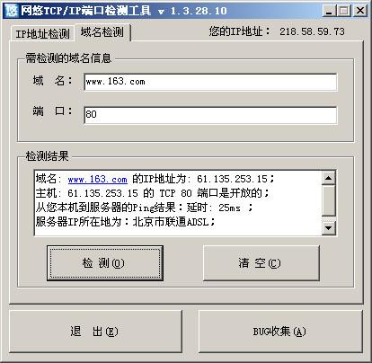 TCP/IP端口检测工具截图