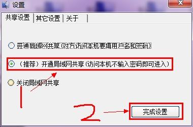 win7/XP局域网共享工具截图