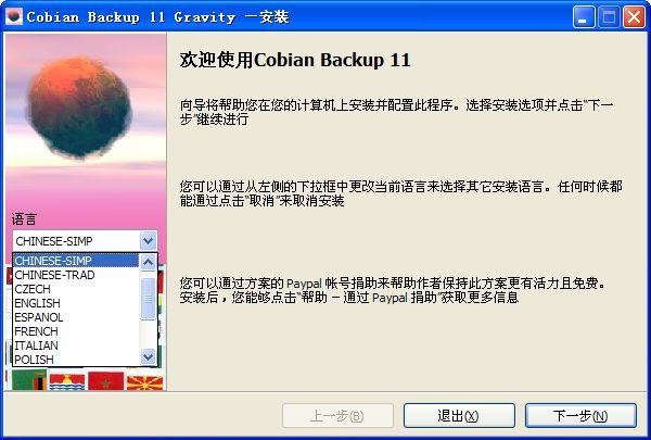 文件备份同步软件CobianBackup截图