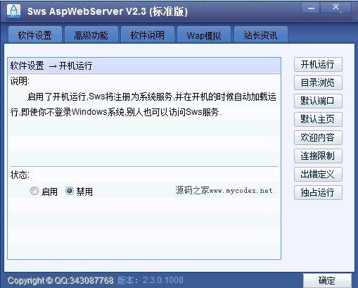 SwsAspWebServer截图