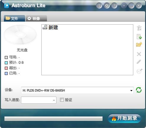 最简单的刻录工具下载Astroburnlite截图