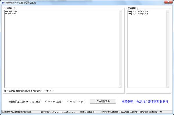 薇博传媒ur链接转短网址系统截图