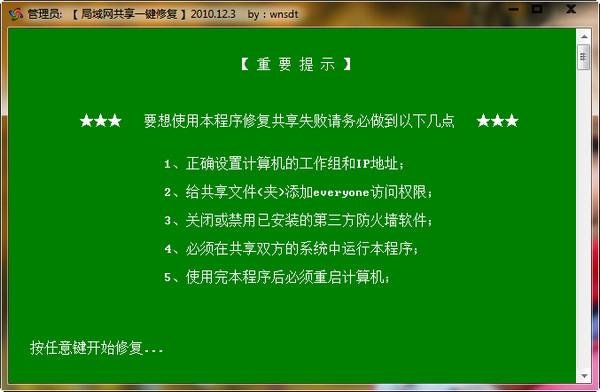 win7局域网共享一键修复工具截图1