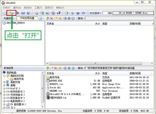 U盘DOS启动盘制作工具截图1