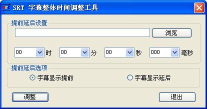 Srt字幕整体时间调整工具截图
