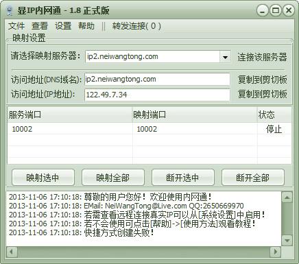 显IP内网通截图