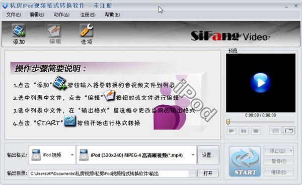 私房iPod电影视频格式转换器截图