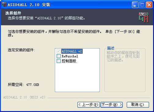 ASIO4ALL驱动程序截图3