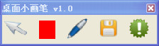 桌面小画笔截图