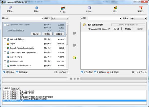 PickMeApp(软件备份还原)