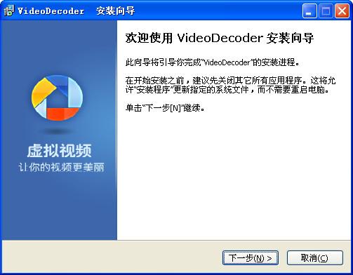 9158虚拟视频解码器截图