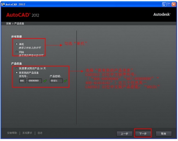 AutoCAD 2012(32位&64位)截图