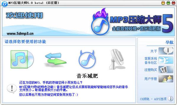 MP3压缩大师全能音频转换音乐减肥版截图