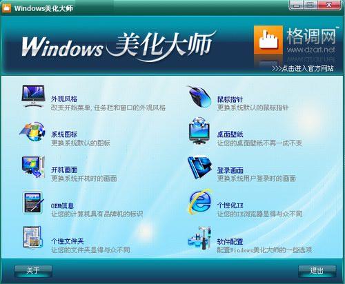 Windows美化大师下载截图