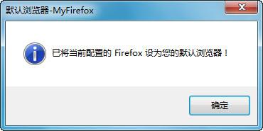 MyFirefox火狐浏览器设置工具