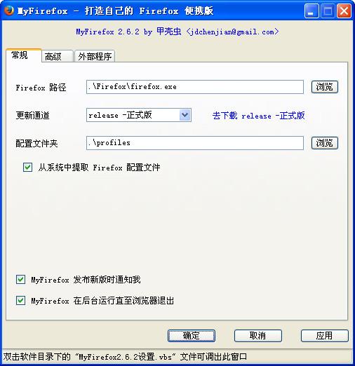 MyFirefox火狐浏览器设置工具截图1