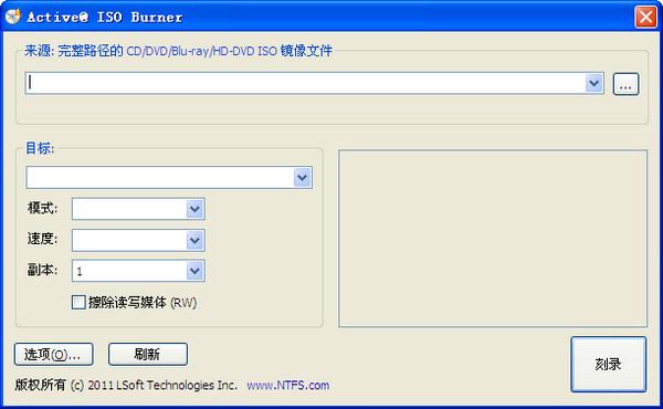 CD光盘刻录工具(Active ISO)截图