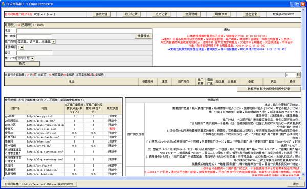 白云网络推广平台截图