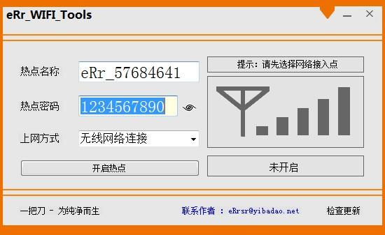 一键wifi共享软件(eRr_WiFi_Tools)截图