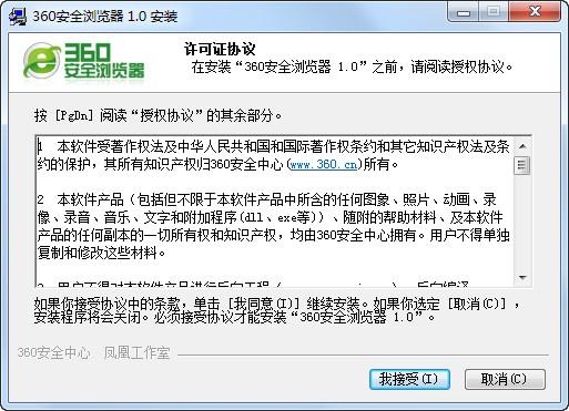 360浏览器1.0正式版截图