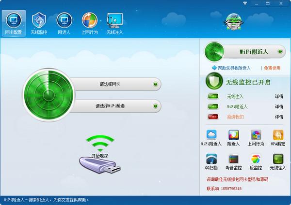 Wifi嗅探器 WifiScan截图