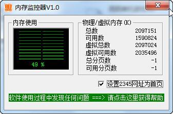内存监控器截图