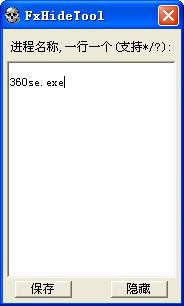 隐藏进程软件FxHideTool截图