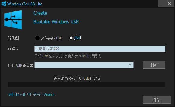 USB启动制作工具WindowsToUSBLite截图