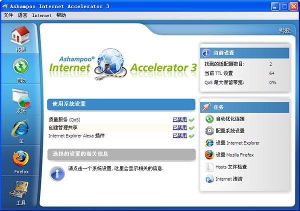 网络配置工具AshampooInternet截图