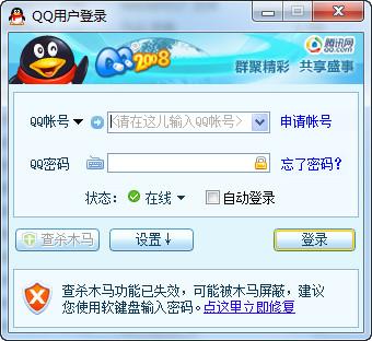 qq2008截图
