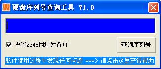 硬盘序列号查询工具截图1