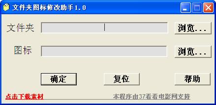文件夹图标修改助手截图