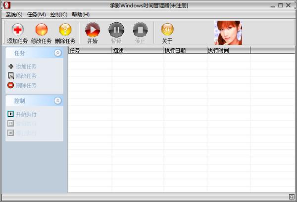 windows时间管理器截图