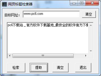 网页标题检索器截图