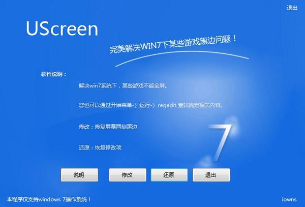 UScreen截图