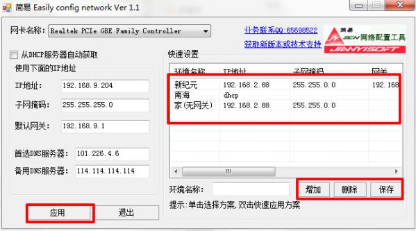 简易ECN网络配置工具截图